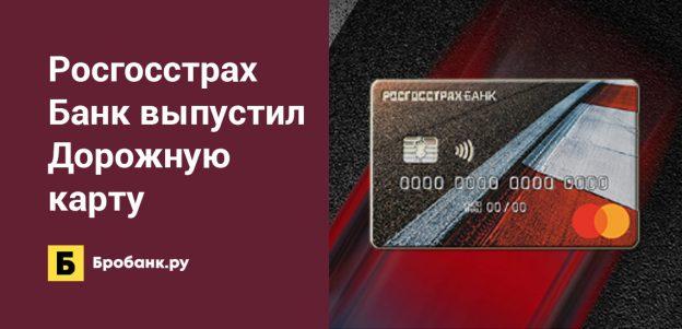 Росгосстрах Банк выпустил Дорожную карту