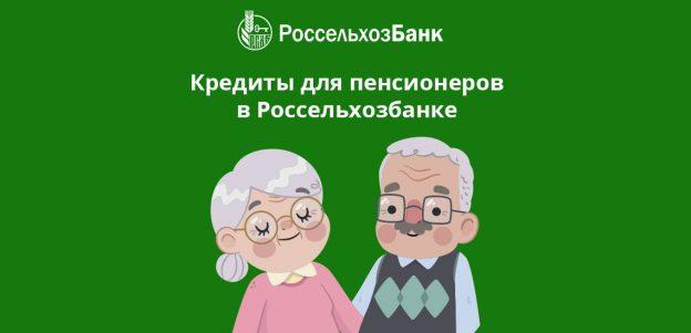 Кредиты для пенсионеров в Россельхозбанке