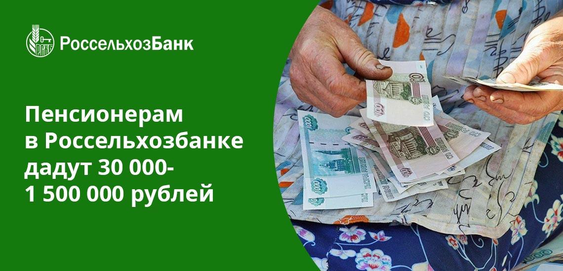 Кредит пенсионерам в Россельхозбанке дадут на срок до 7 лет