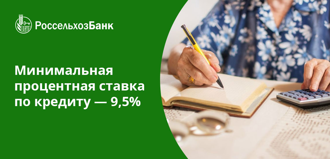Перевод пенсии в Россельхозбанк позволяет снизить ставку по пенсионному кредиту