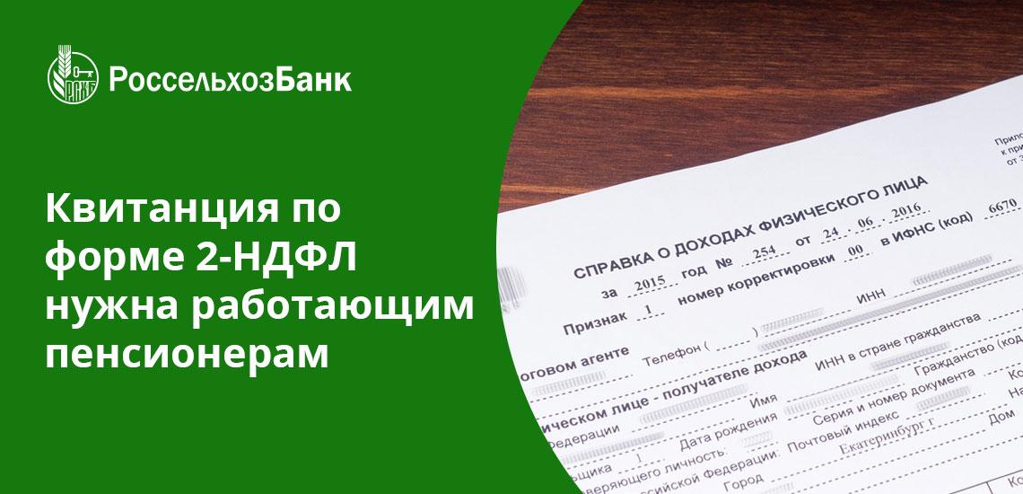 При оформлении кредита для пенсионеров в Россельхозбанке можно показывать в качестве дохода все, что не запрещено законом
