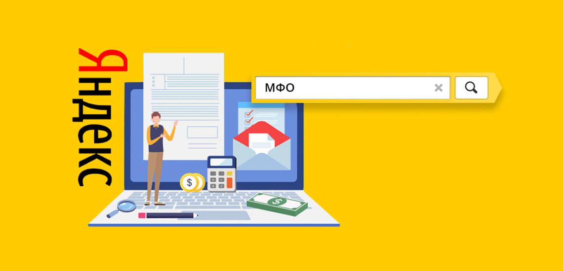 Самые популярные МФО I квартала 2020 года в Яндексе