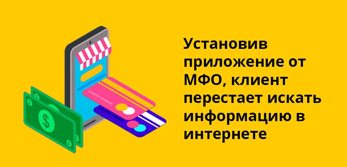Установив приложение от МФО, клиент перестает искать информацию в интернете