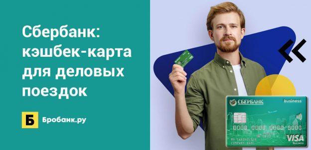 Сбербанк выпустил кэшбек-карту для деловых поездок