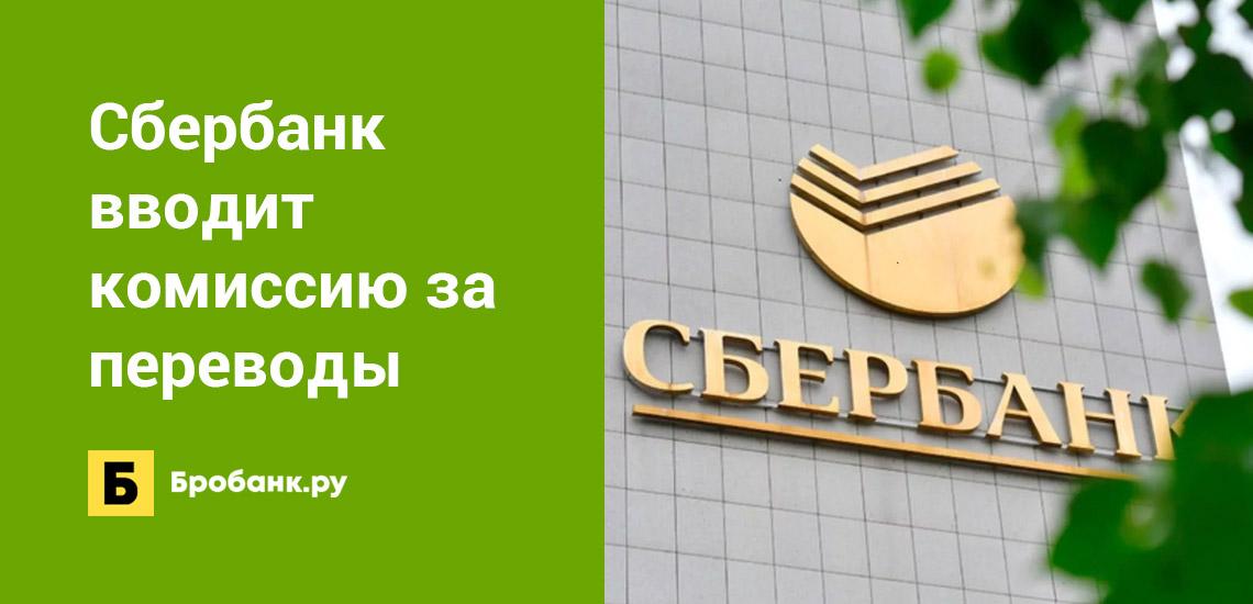 Сбербанк вводит комиссию за переводы