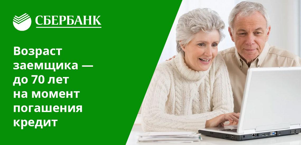 Пенсионеры могут оформить кредит в Сбербанке и в онлайн-режиме