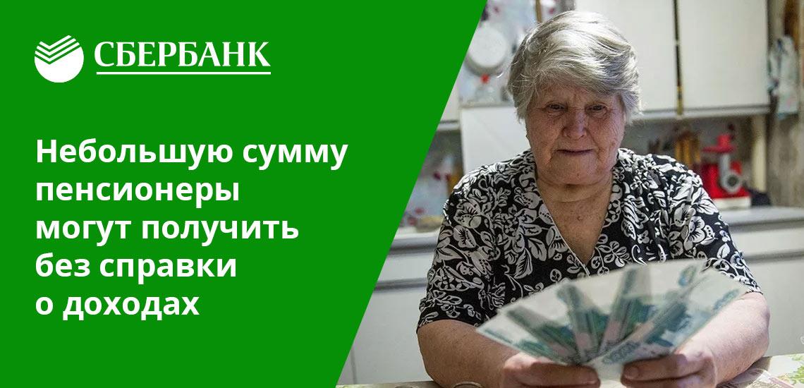 Если сумма, которая нужна пенсионеру в кредит, невелика, Сбербанк требует минимум документов
