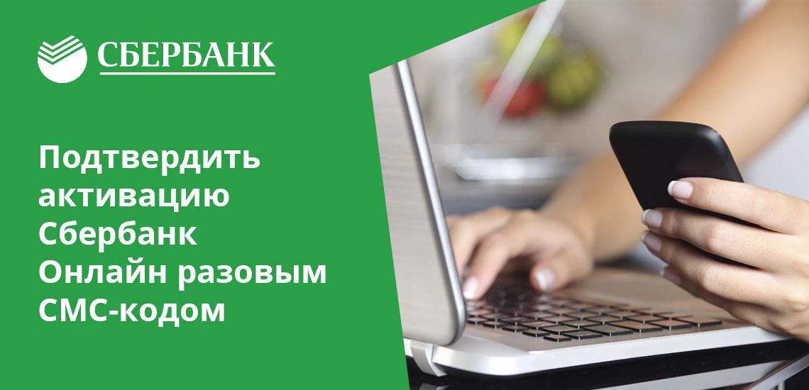 Код активации личного кабинета Сбербанка приходит на номер, указанный в договоре при оформлении карты