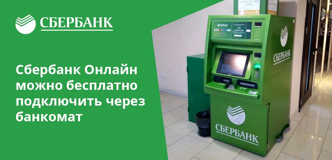 Логин и пароль для входа в личный кабинет указаны на чеке, который выдает банкомат