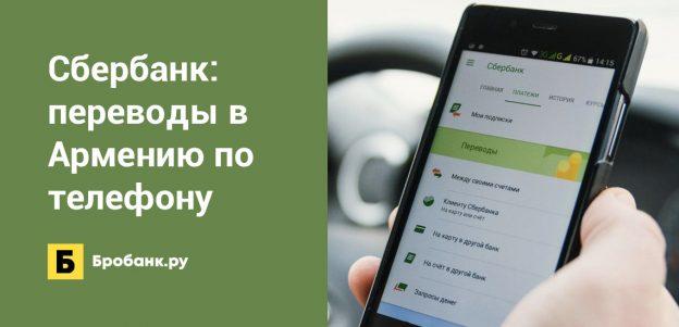 Сбербанк запустил переводы в Армению по номеру телефона