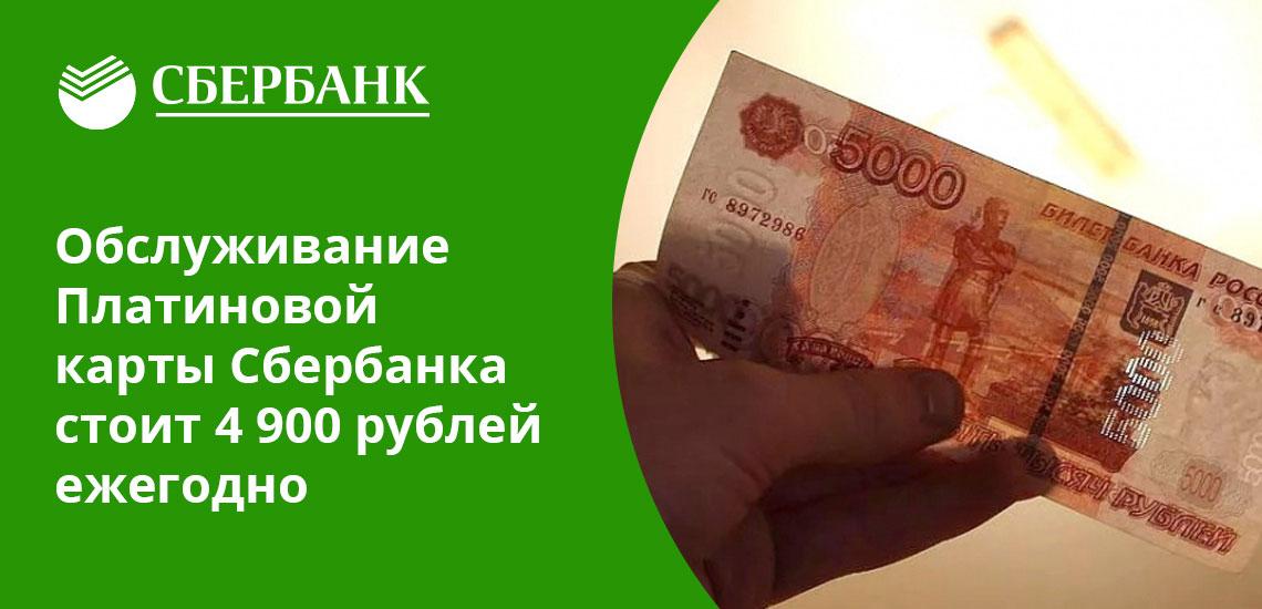 К Платиновой карте Сбербанка можно выпустить дополнительные карты, обслуживание каждой из них обойдется в 2500 рублей в год