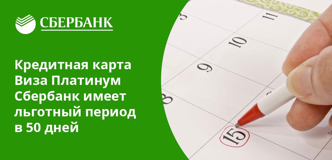 Ограничение в сутки на переводы и обналичивание для владельцев карт Виза Платинум Сбербанк - 500 000 рублей