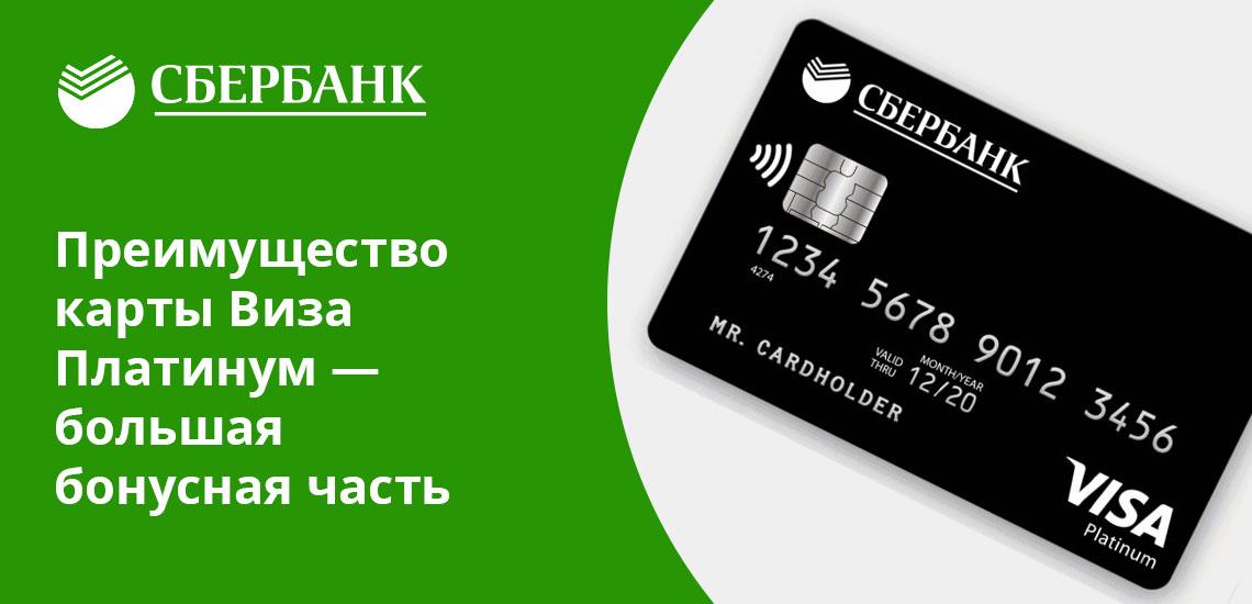 Несмотря на достаточно высокую стоимость обслуживания Платиновой карты Сбербанка, она выгодна за счет бонусов и привилегий