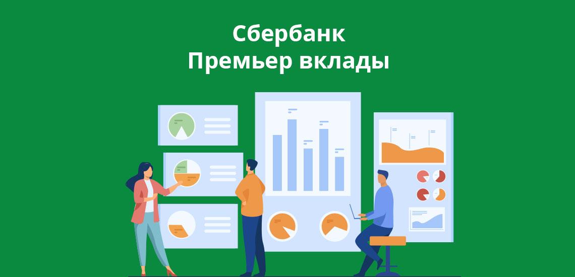 Сбербанк Премьер вклады