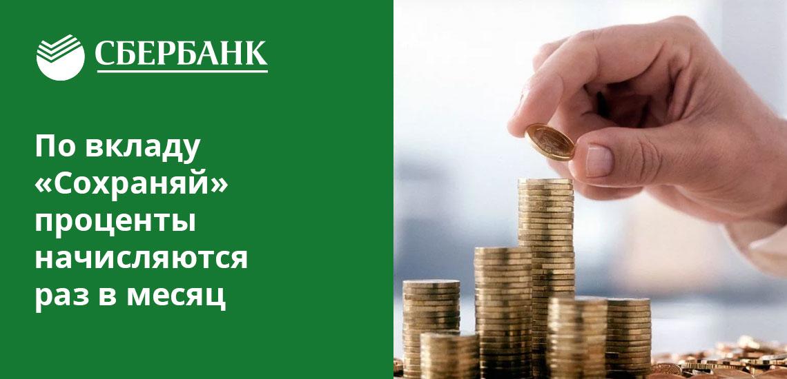 Выгодные условия по вкладам в Сбербанке как для пенсионеров, так и для предпенсионеров