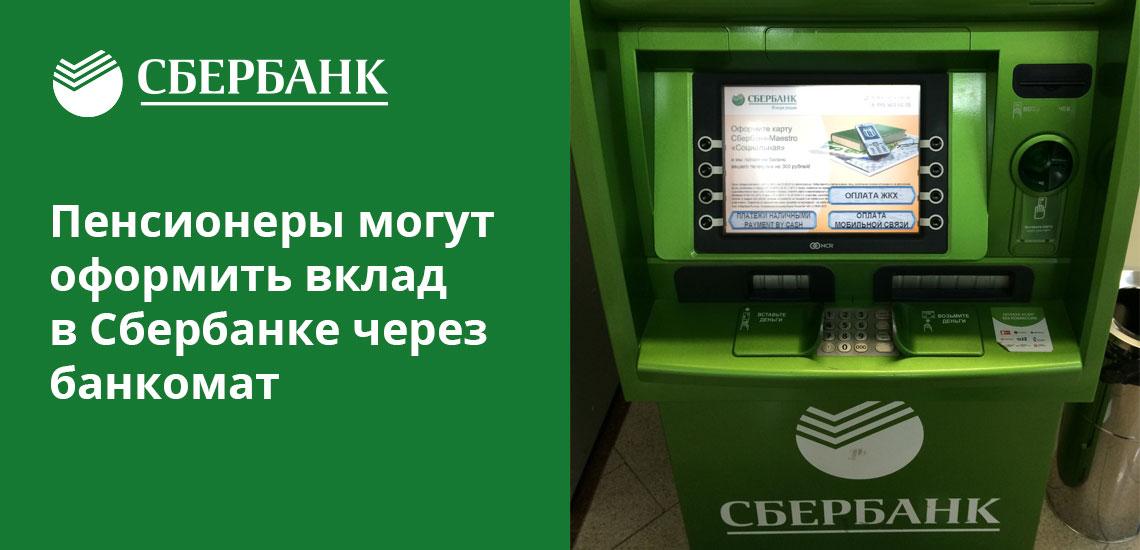 Пенсионеры могут открыть вклад в Сбербанке и на сайте