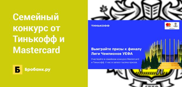 Семейный конкурс от Тинькофф и Mastercard