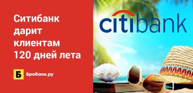 Ситибанк дарит клиентам 120 дней лета