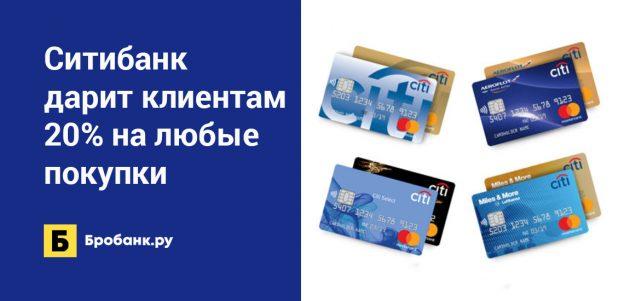 Ситибанк дарит клиентам 20% на любые покупки