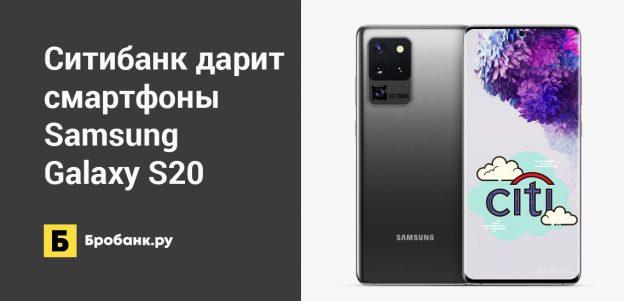 Ситибанк дарит смартфоны Samsung Galaxy S20