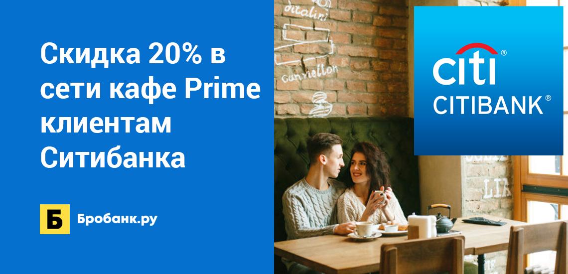 Скидка 20% в сети кафе Prime клиентам Ситибанка