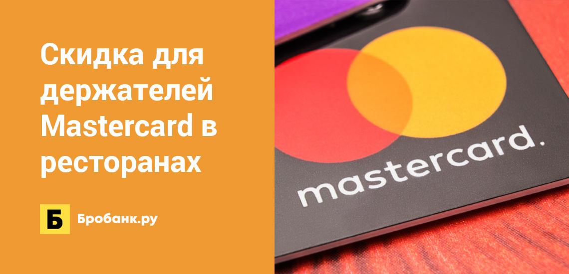 Скидка для держателей Mastercard в ресторанах