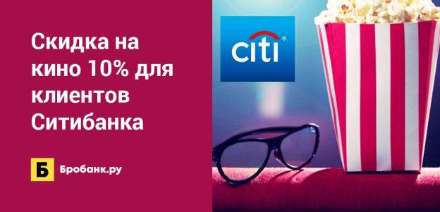 Скидка на кино 10% для клиентов Ситибанка