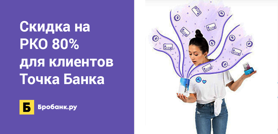 Скидка на РКО 80% для клиентов Точка Банка
