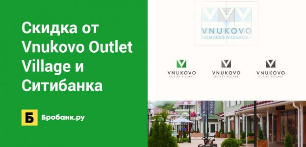 Скидка от Vnukovo Outlet Village и Ситибанка