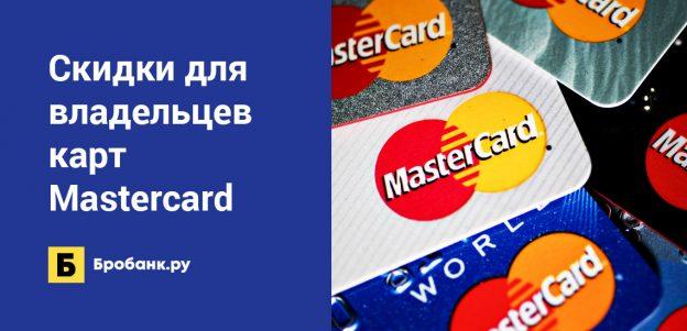 Скидки для владельцев карт Mastercard