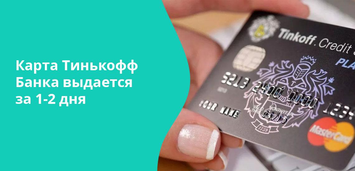 Обычно дебетовая карта оформляется быстрее, чем кредитная за счет длительности принятия решения
