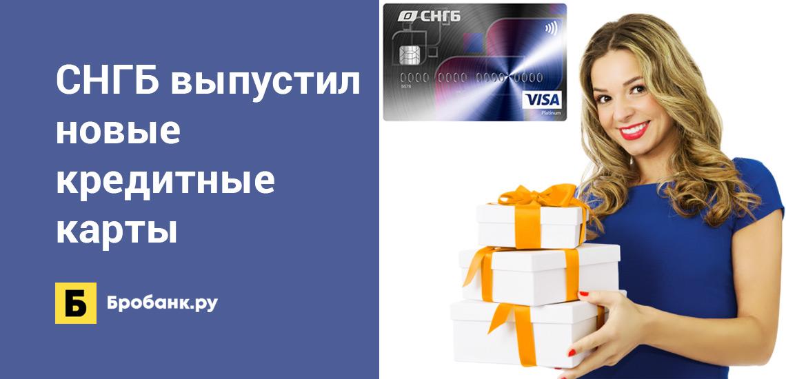 Сургутнефтегазбанк выпустил новые кредитные карты