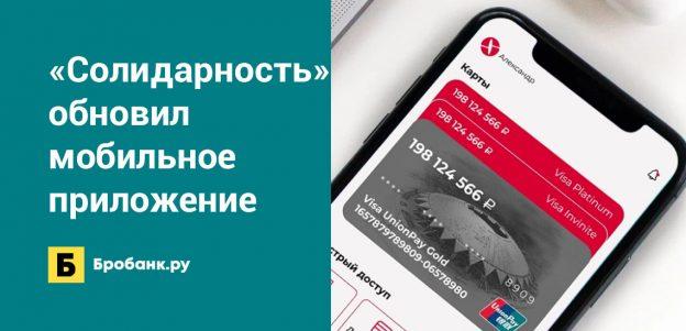 Банк Солидарность обновил мобильное приложение