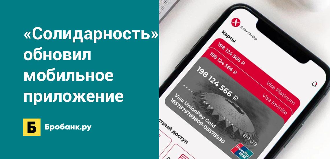 Банк «Солидарность» обновил мобильное приложение