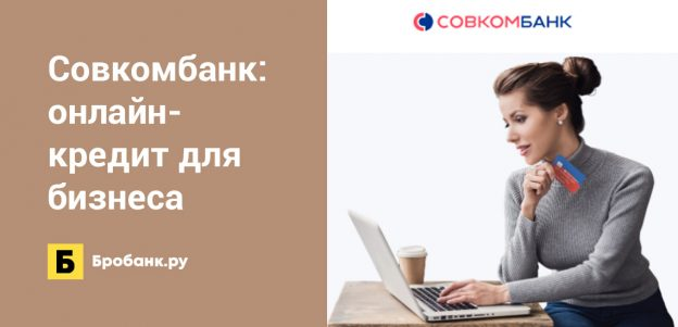 Совкомбанк: онлайн-кредит для бизнеса