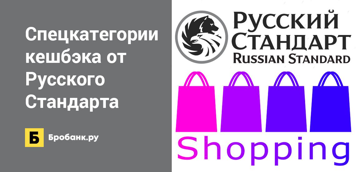 Специальные категории кешбэка от Русского Стандарта