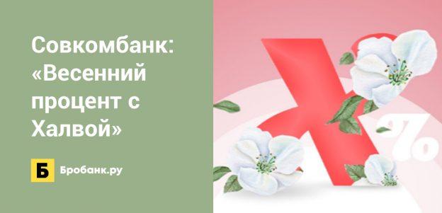 Совкомбанк предложил «Весенний процент с Халвой»