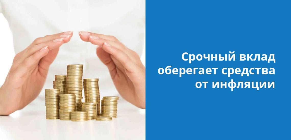 Главное преимущество срочного вклада - то, что он сохраняет средства от инфляции, хотя и не дает высокой прибыли