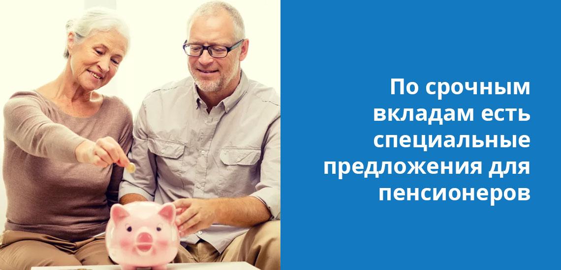 Обычно срочные вклады для пенсионеров - более выгодные, чем для остальных категорий