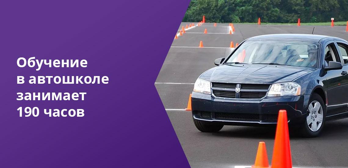 В стоимость обучения на водительские права входит как теория, так и практика