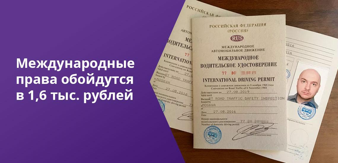 В стоимость обучения на водительские права не входит цена международного удостоверения