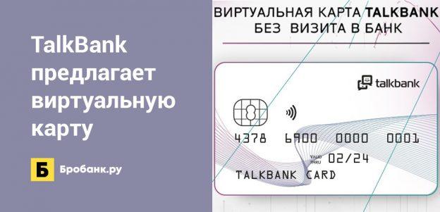 TalkBank предлагает виртуальную карту