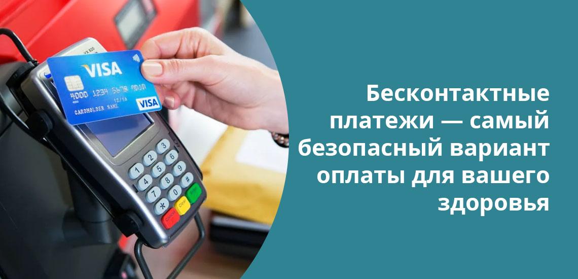 При помощи приложений для смартфонов банки борятся с коронавирусом