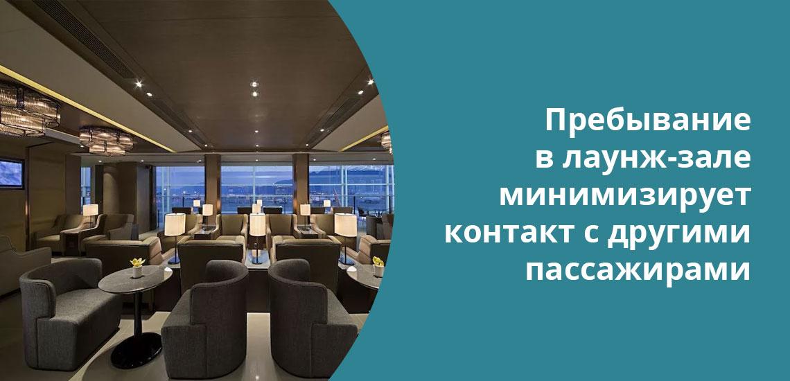 Владельцы премиальных карт банков могут находиться в вип-залах аэропортов, минимизируя контакты и препятствуя распространению коронавируса