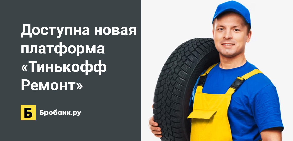 Тинькофф запустил кэшбек-платформу Тинькофф Ремонт