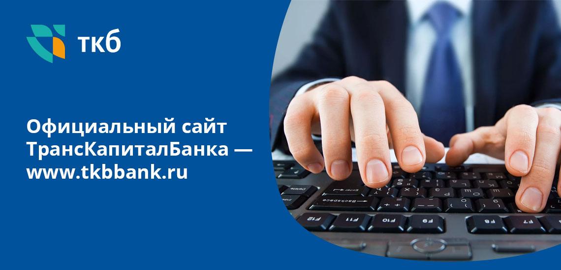 Официальный сайт ТКБ рассчитан на то, чтобы значительную часть операций можно было выполнить онлайн