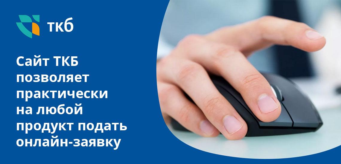 Дистрибьюторы и производители фармацевтической и медицинской техники - также среди клиентов ТКБ, которые пользуются официальным сайтом