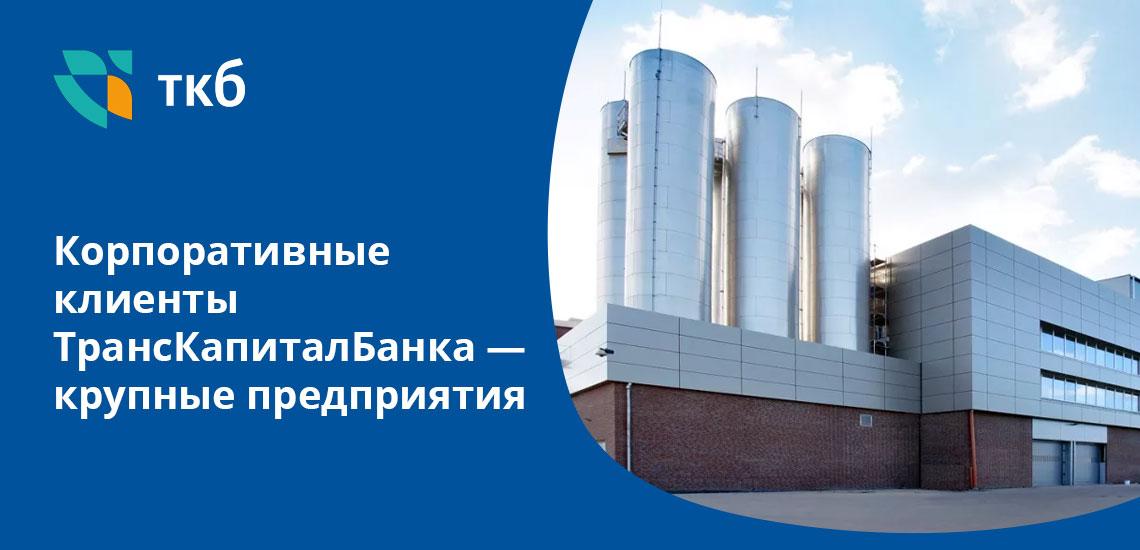 Корпоративные клиенты ТрансКапиталБанка - крупные предприятия