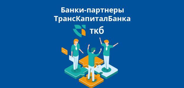 Банки-партнеры ТрансКапиталБанка