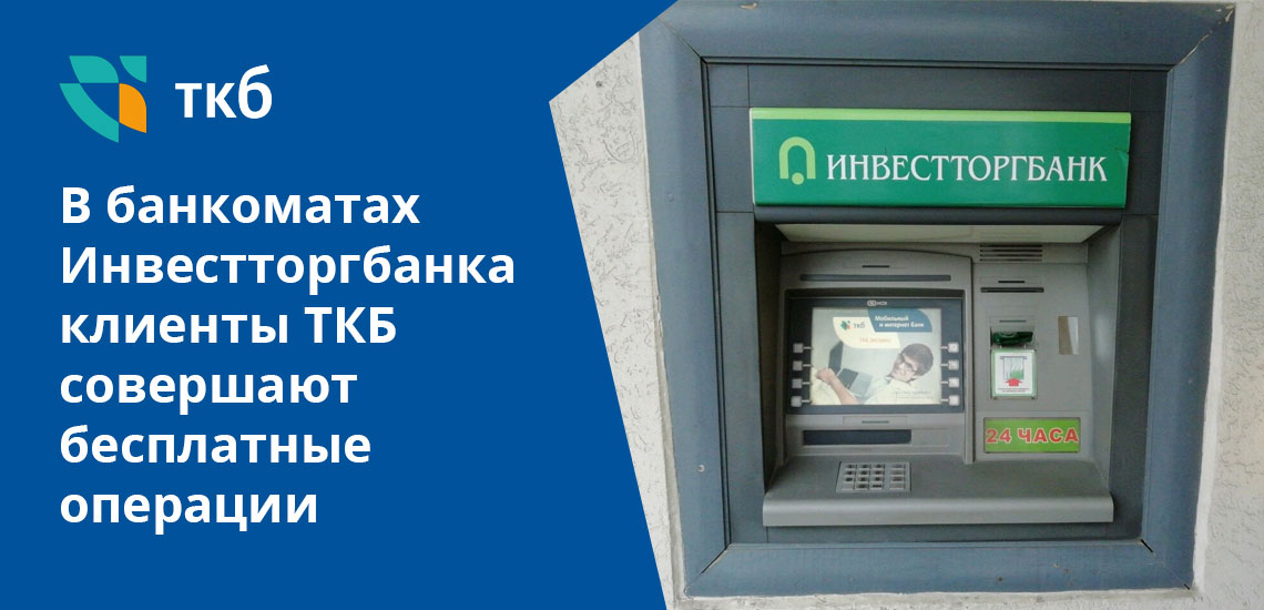 ТКБ состоит в банковской группе  с Инвестторгбанком, правда, он сейчас в стадии санации